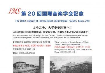 第20 回国際音楽学会記念