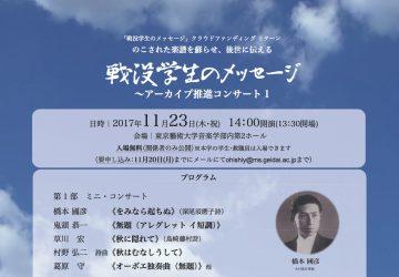 11/23 大学史史料室の貴重資料を活用した特別なコンサート