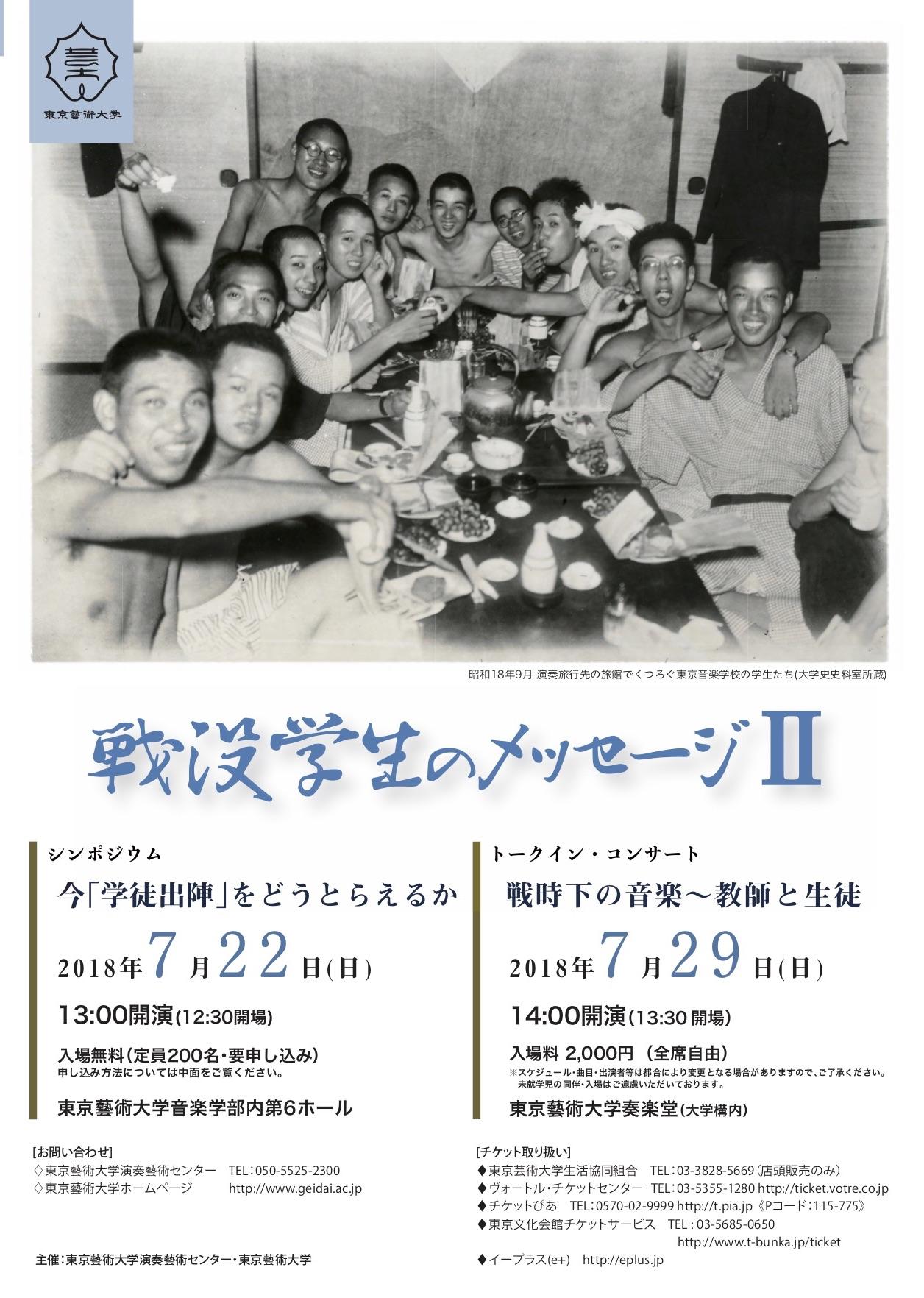 7/29 第2回演奏会に向けて(3)
