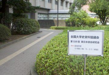 全国大学史資料協議会東日本部会の研究会が行われました!
