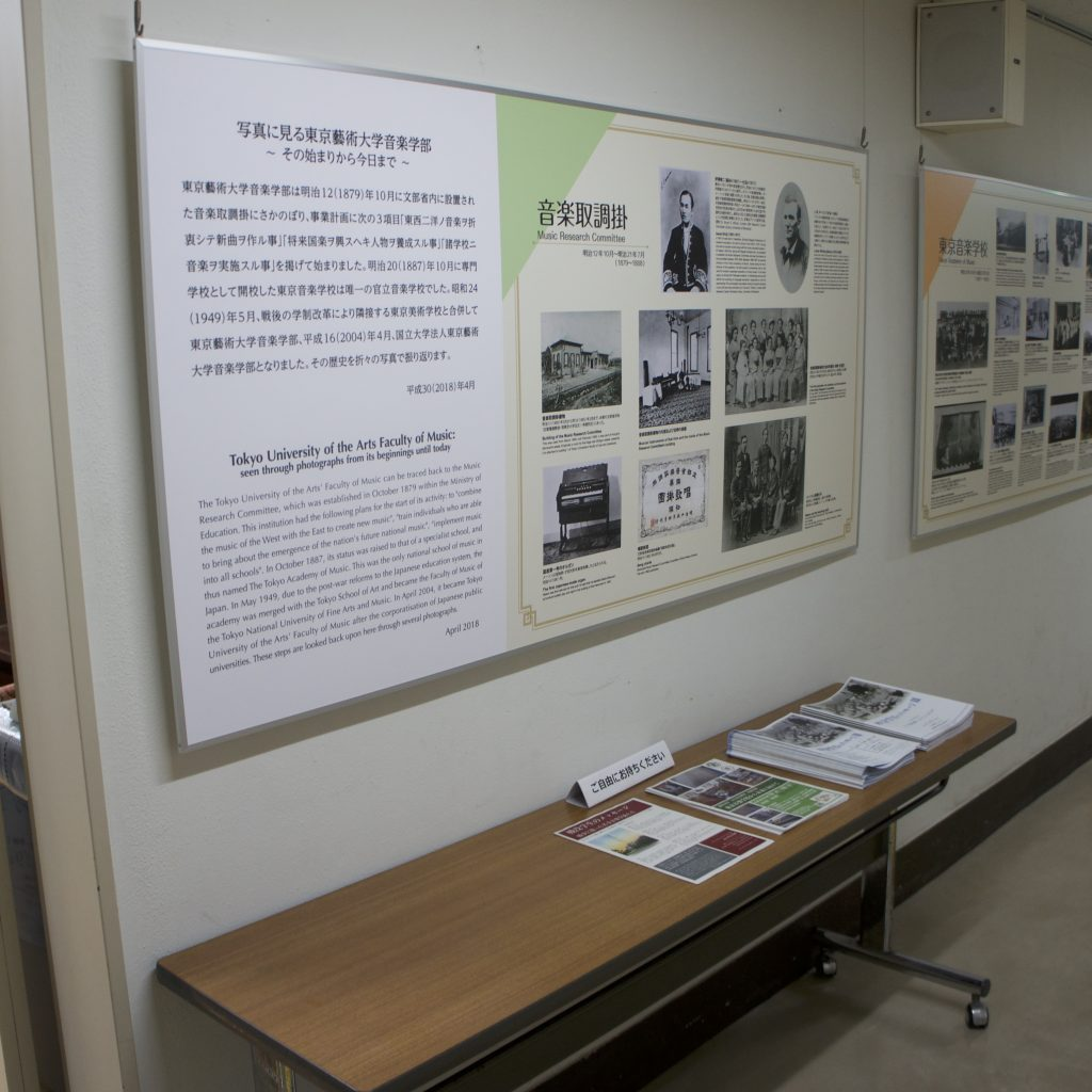 史料室入口横のパネル展示