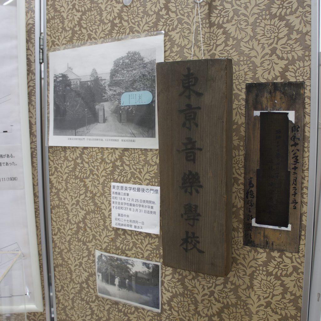 東京音楽学校門札