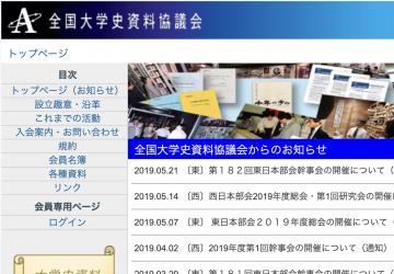 「大学史資料所蔵機関紹介」サイトに大学史史料室が掲載されました