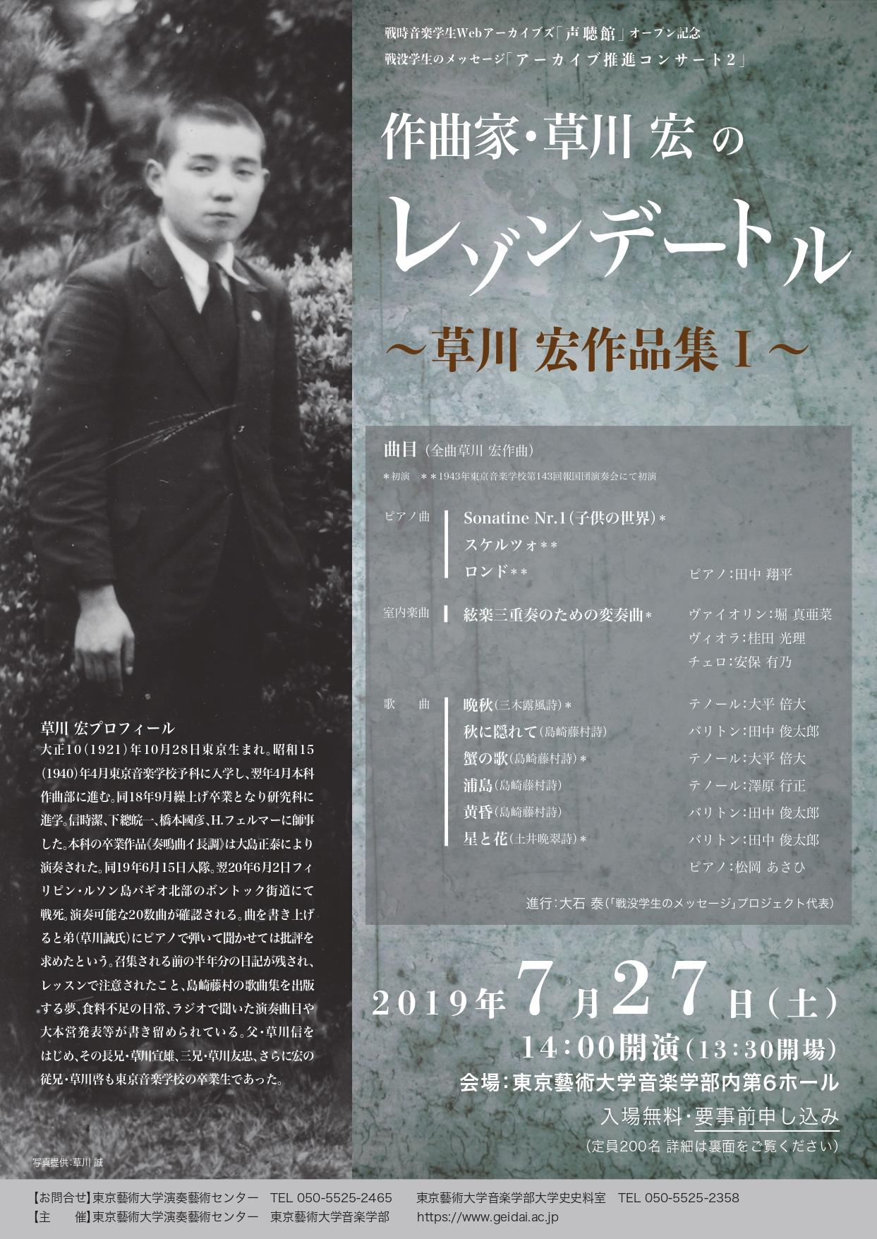草川宏氏の作品が演奏されます!