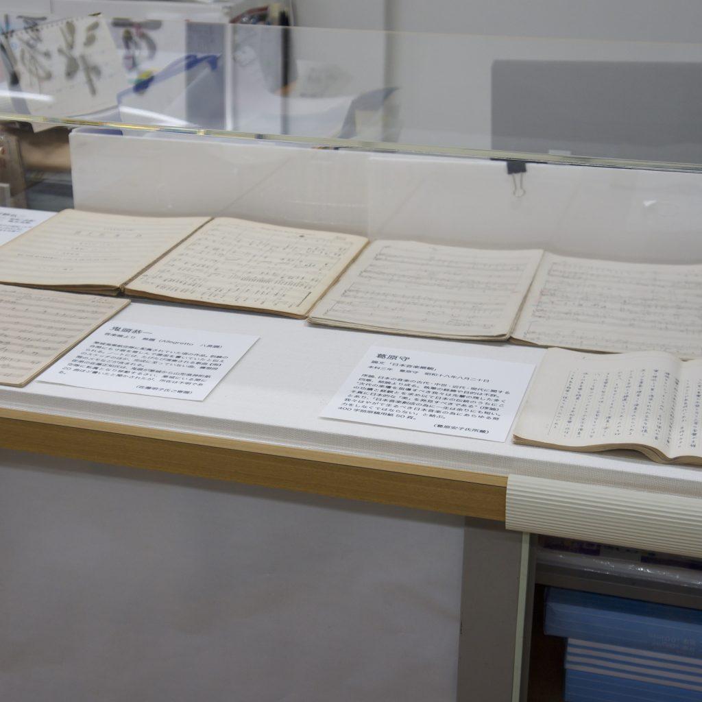 戦没学生の手稿資料