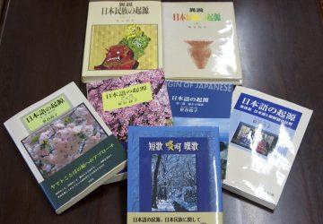 『異説・日本民族の起源』『日本語の起源』『短歌 啖呵 嘆歌』をご寄贈いただきました