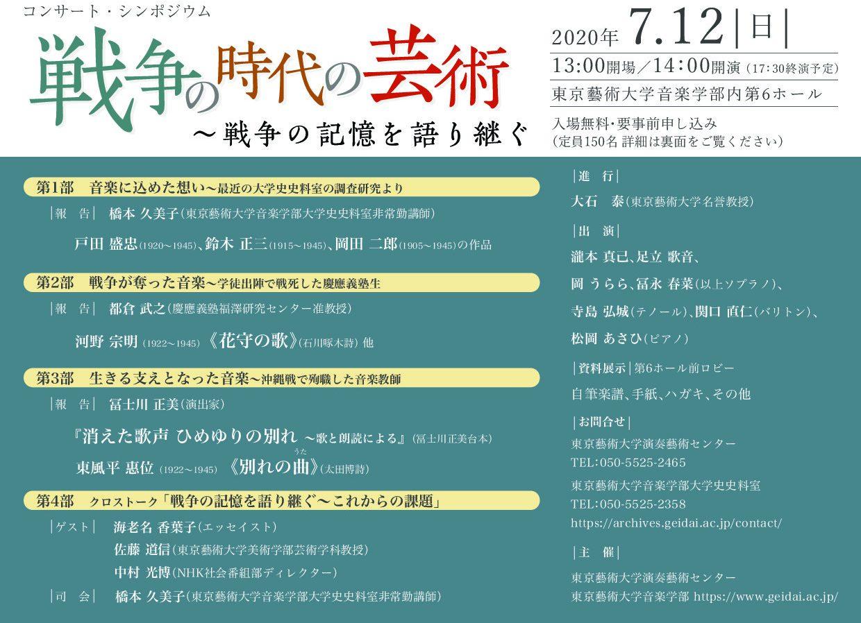 【6/19(金)追記】コンサート・シンポジウム「戦争の時代の芸術」に関するお知らせ