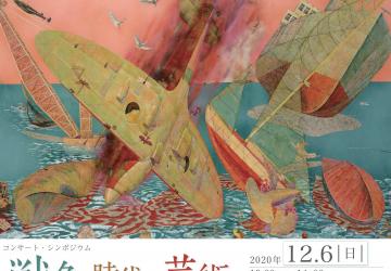 コンサート・シンポジウム「戦争の時代の芸術」が12月6日に開催されます