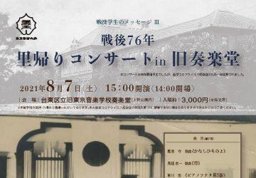 8/7(土)に旧奏楽堂で「戦没学生のメッセージⅢ 戦後76年 里帰りコンサート」が開催されます