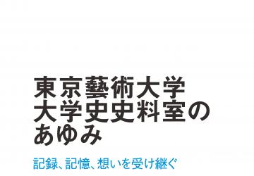 『東京藝術大学 大学史史料室のあゆみ:記録、記憶、想いを受け継ぐ』発行のお知らせ ※電子版もあります