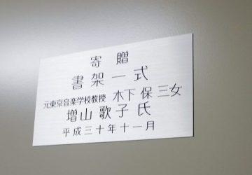 増山歌子様・彦次様にご来室いただきました